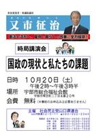 又市征治 時局講演会.jpg