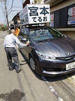 宮本選挙.jpg