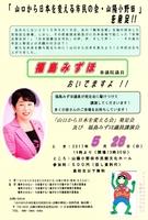 福島みずほ講演会.jpg