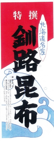 釧路昆布画像.jpg